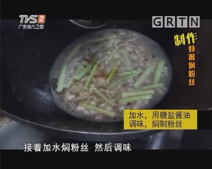 制作虾米焖粉丝
