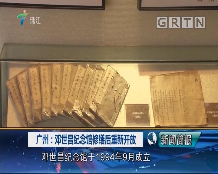 广州:邓世昌纪念馆修缮后重新开放