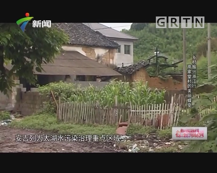 [2018-10-02]社会纵横:乡村振兴浙江行 高家堂村的美丽蝶变