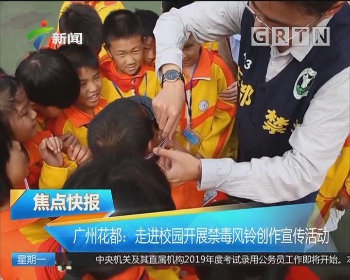 广州花都:走进校园开展禁毒风铃创作宣传活动