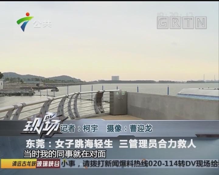 东莞:女子跳海轻生 三管理员合力救人