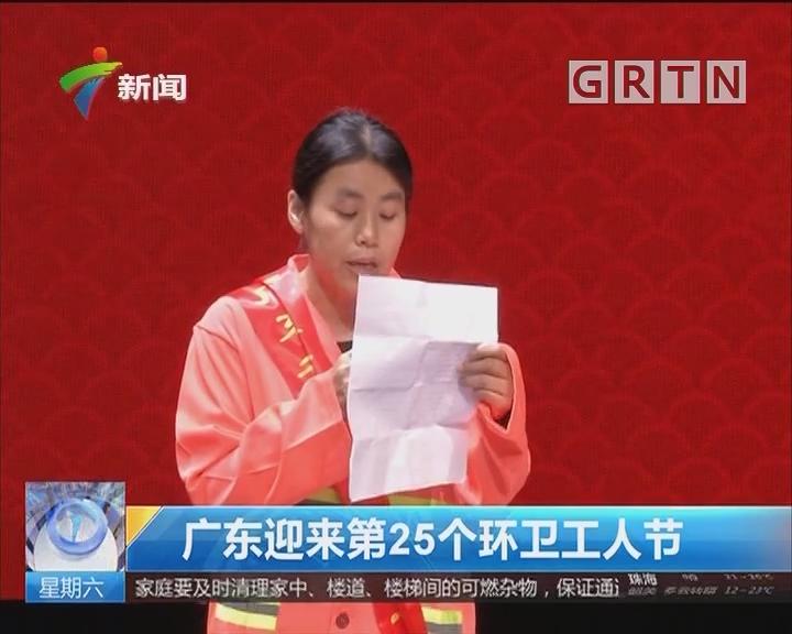 广东迎来第25个环卫工人节