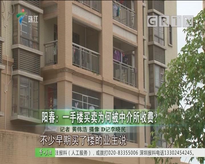 阳春:一手楼买卖为何被中介所收费?