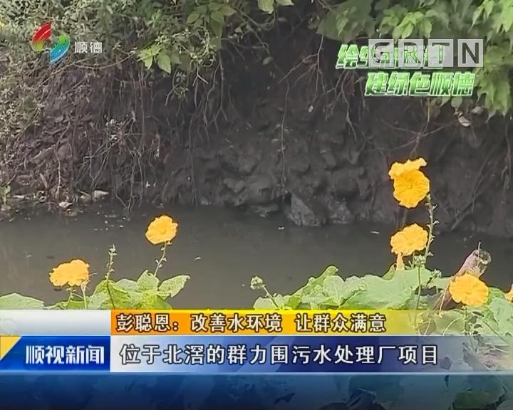 彭聪恩:改善水环境 让群众满意