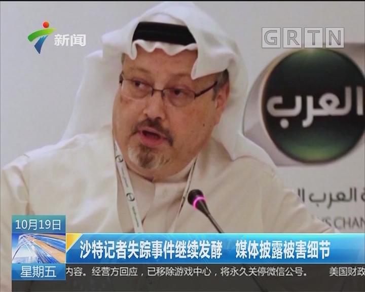 沙特记者失踪事件继续发酵 媒体披露被害细节