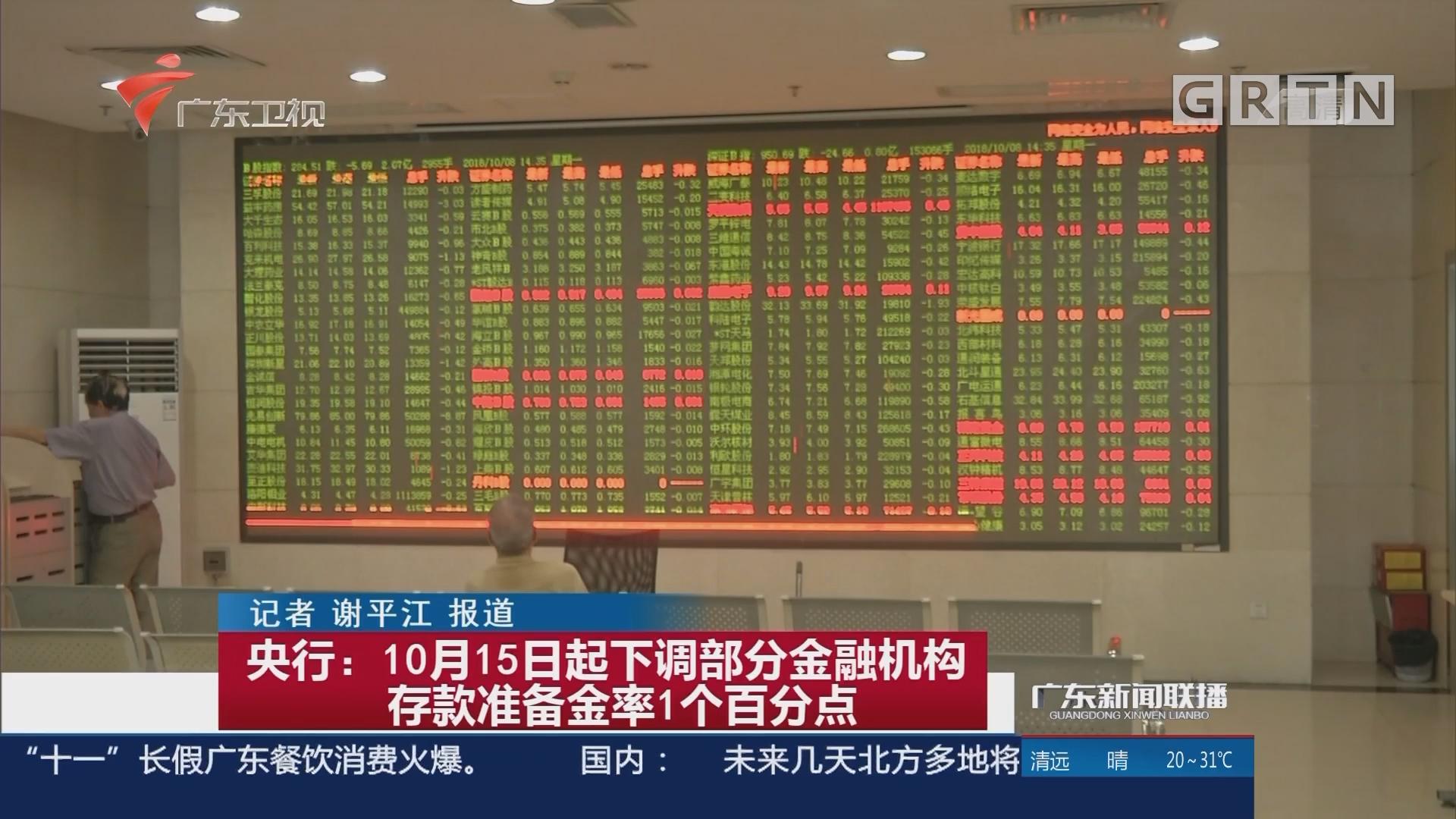 央行:10月15日起下調部分金融機構存款準備金率1個百分點