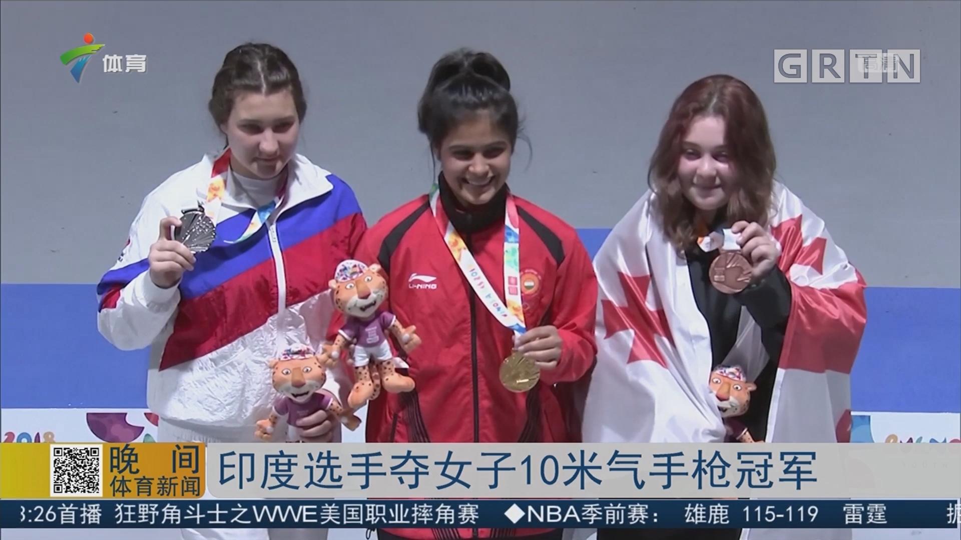 印度选手夺女子10米气手枪冠军