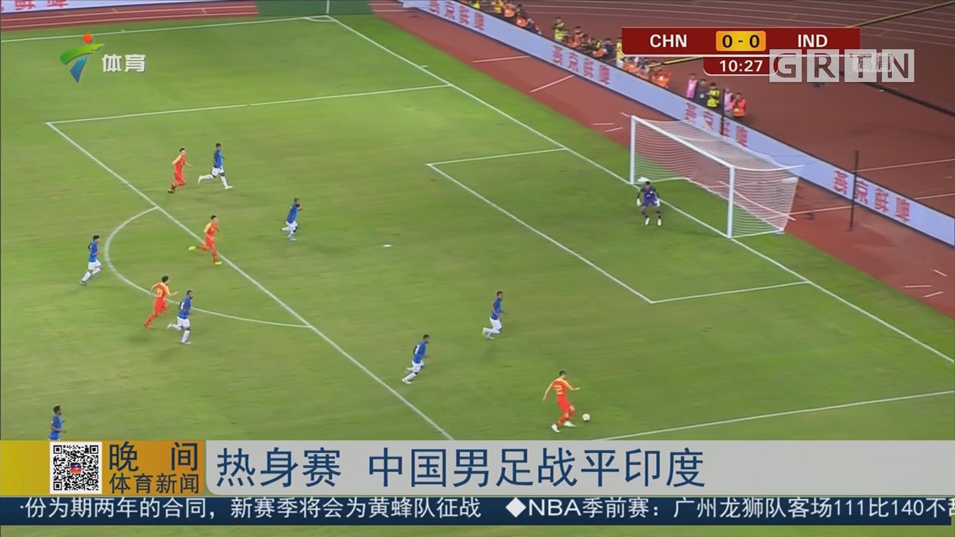 热身赛 中国男足战平印度