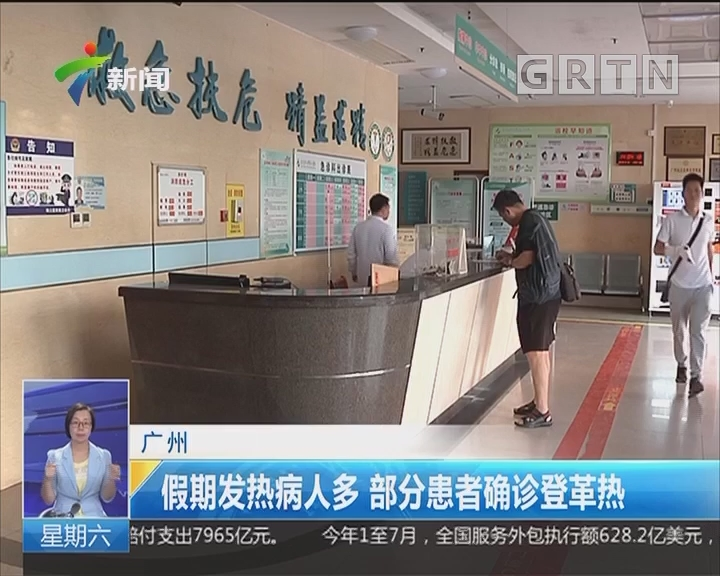 广州:假期发热病人多 部分患者确诊登革热