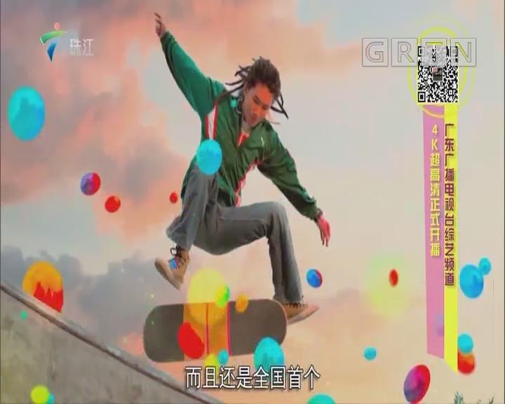 广东广播电视台综艺频道 4K超高清正式开播