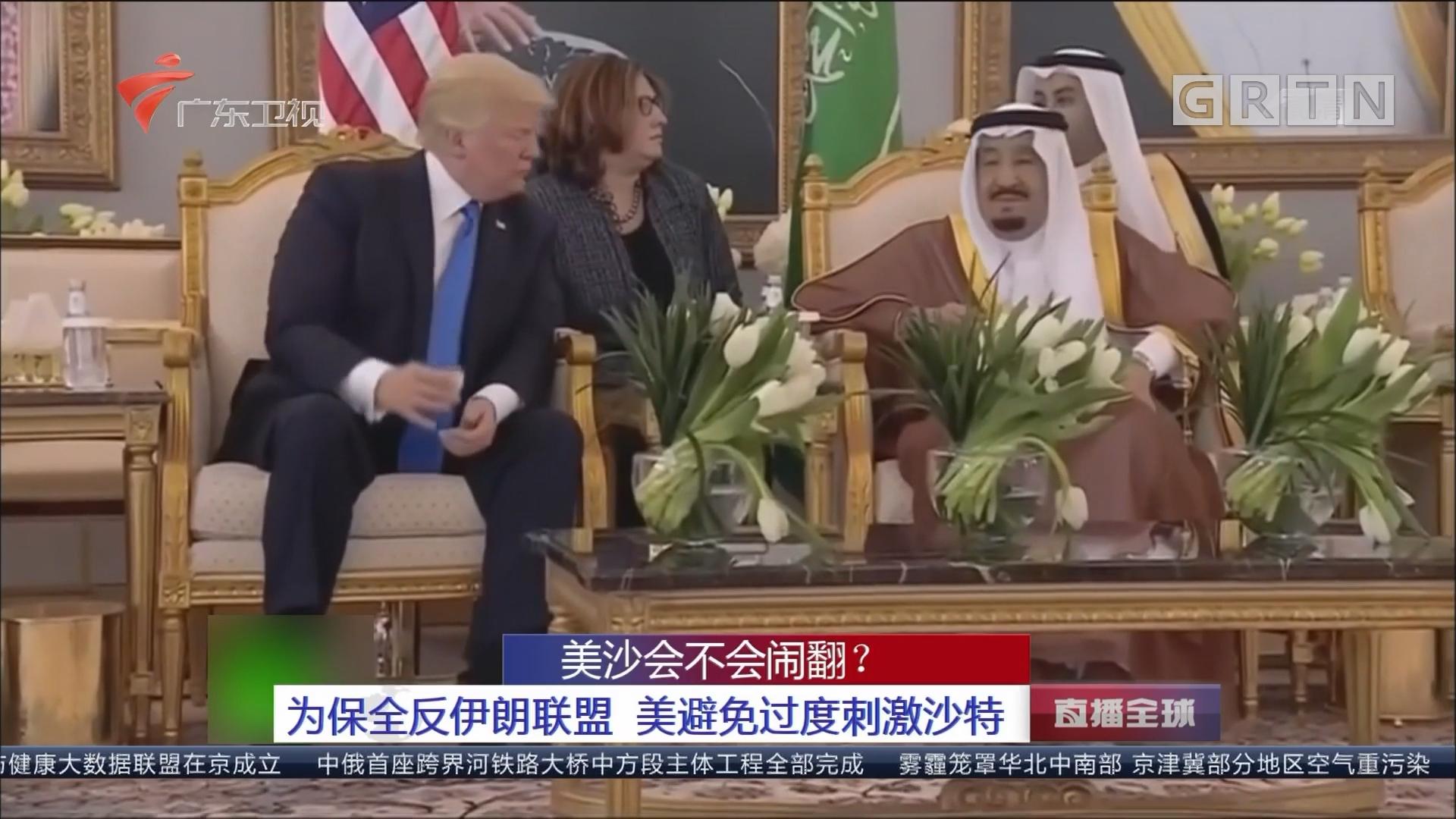 """美沙会不会闹翻? 沙特:""""有超过30种以上的措施""""进行反制"""
