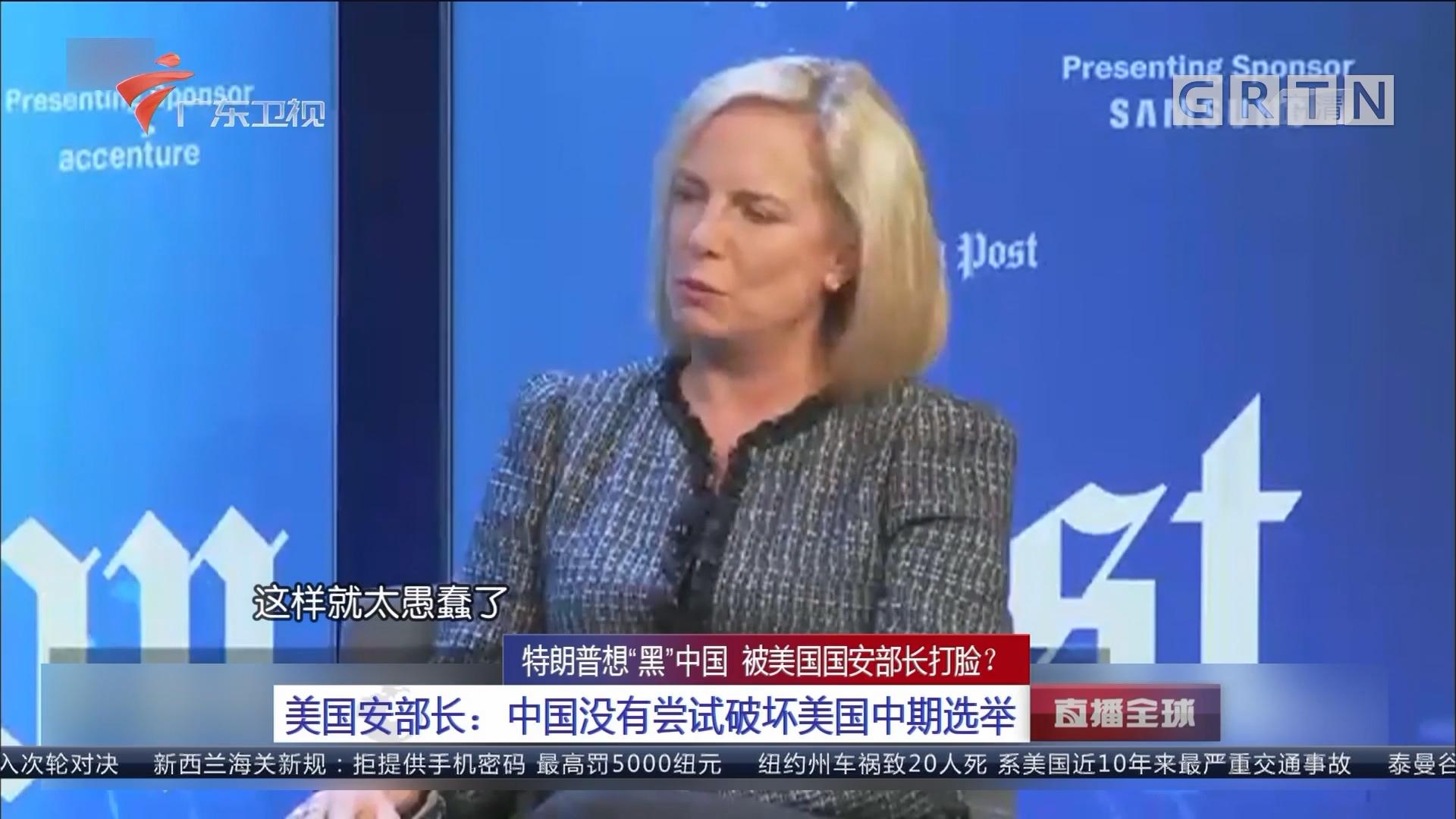 """特朗普想""""黑""""中国 被美国国安部长打脸? 美国安部长:中国没有尝试破坏美国中期选举"""