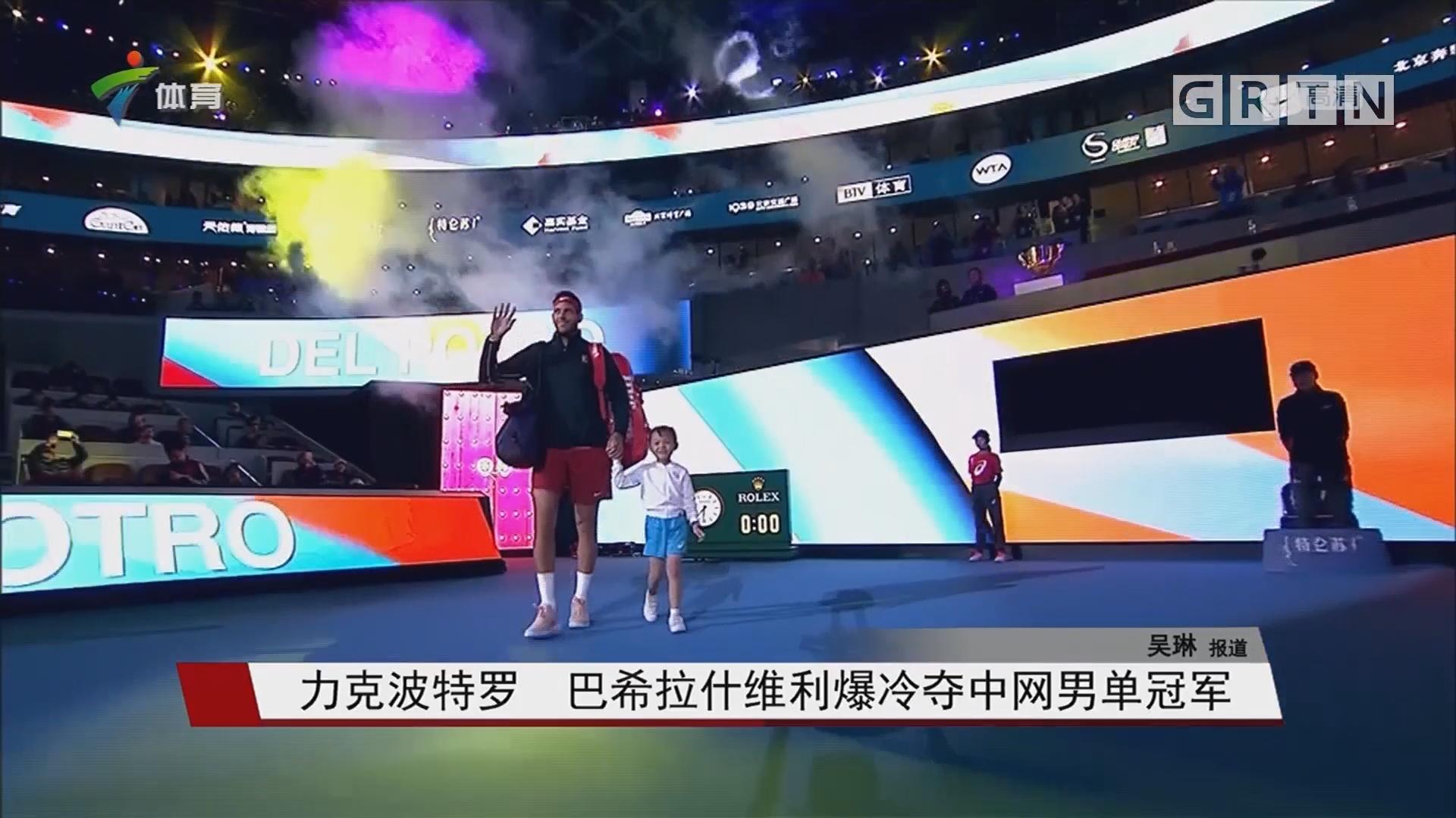 力克波特罗 巴希拉什维利爆冷夺中网男单冠军