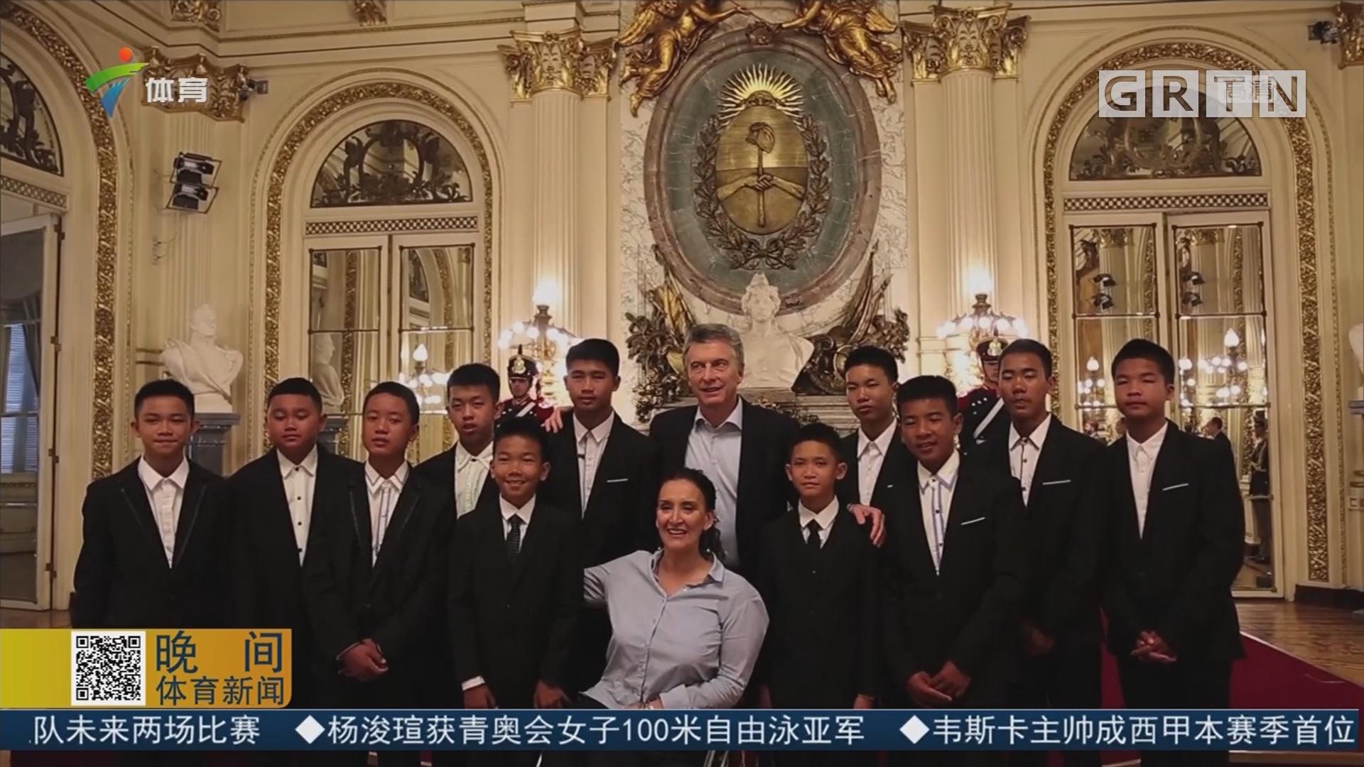 阿根廷总统接见泰国足球小将