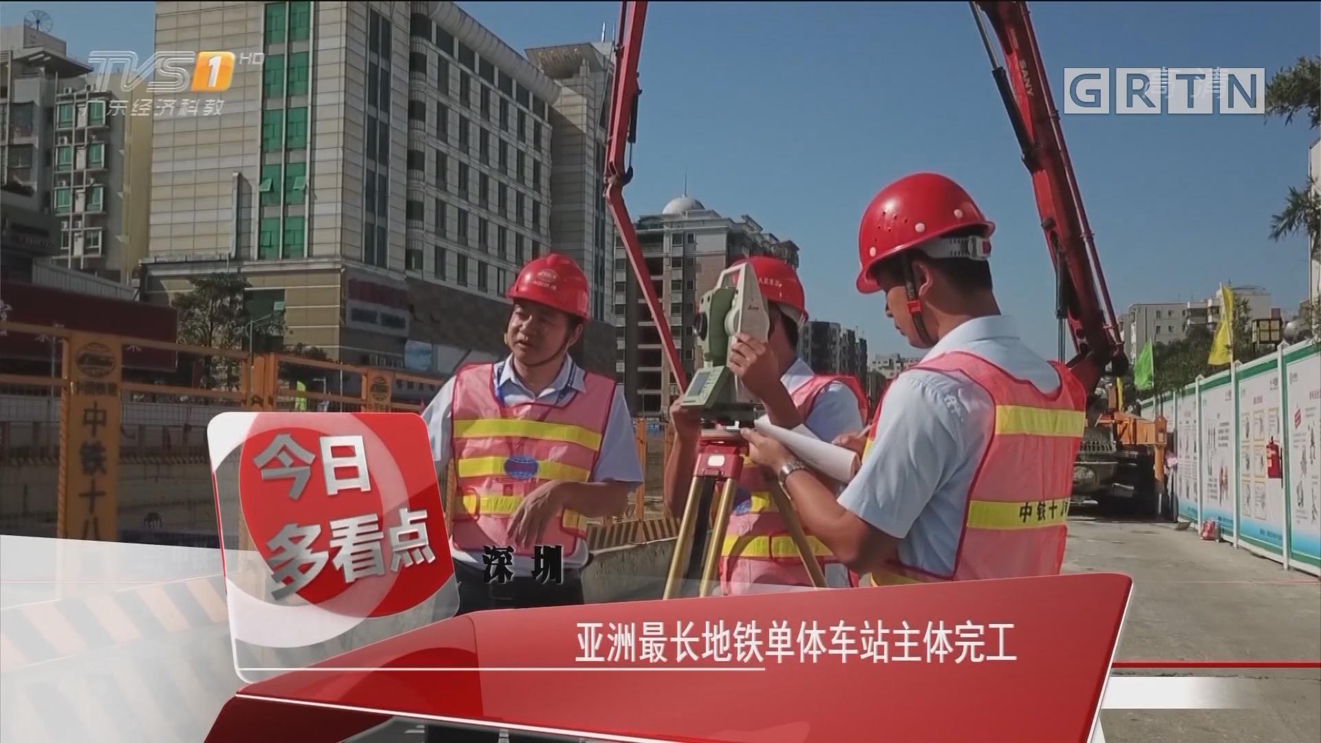 深圳:亚洲最长地铁单体车站主体完工