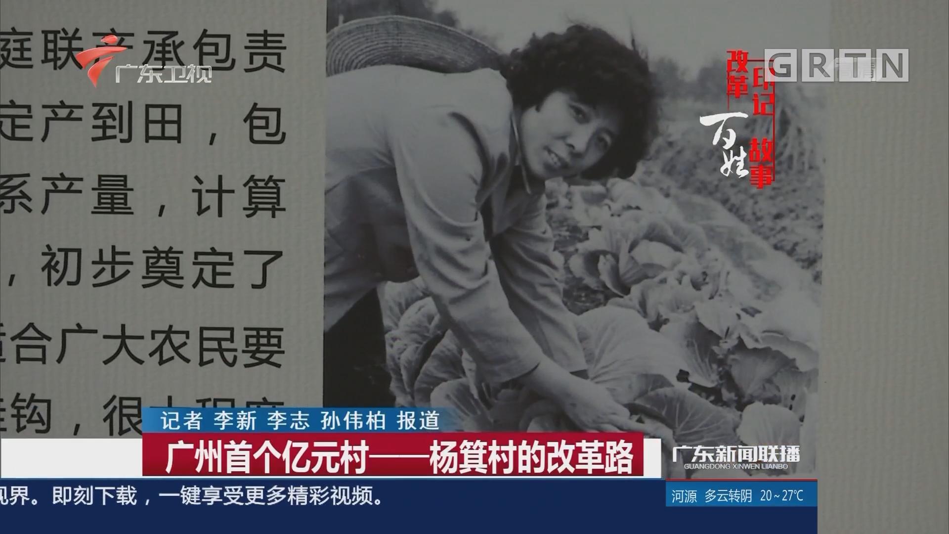 广州首个亿元村——杨箕村的改革路