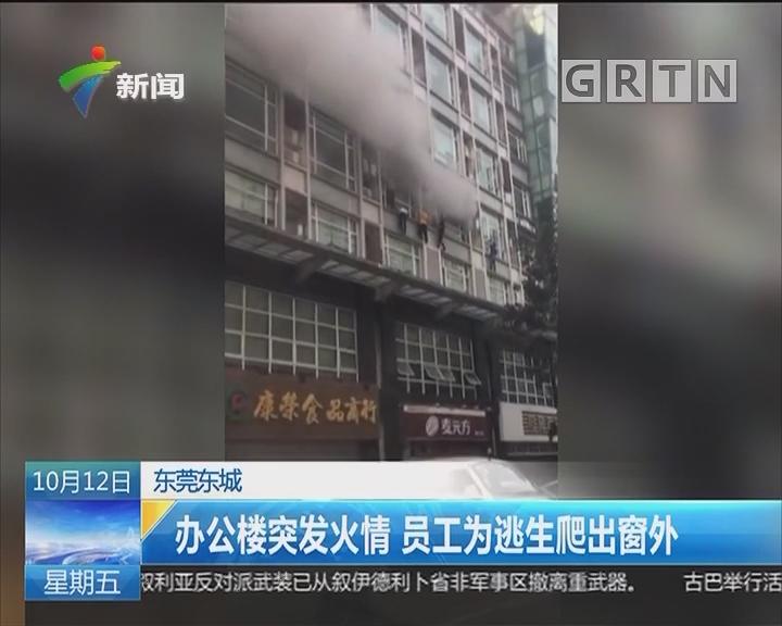 東莞東城:辦公樓突發火情 員工為逃生爬出窗外