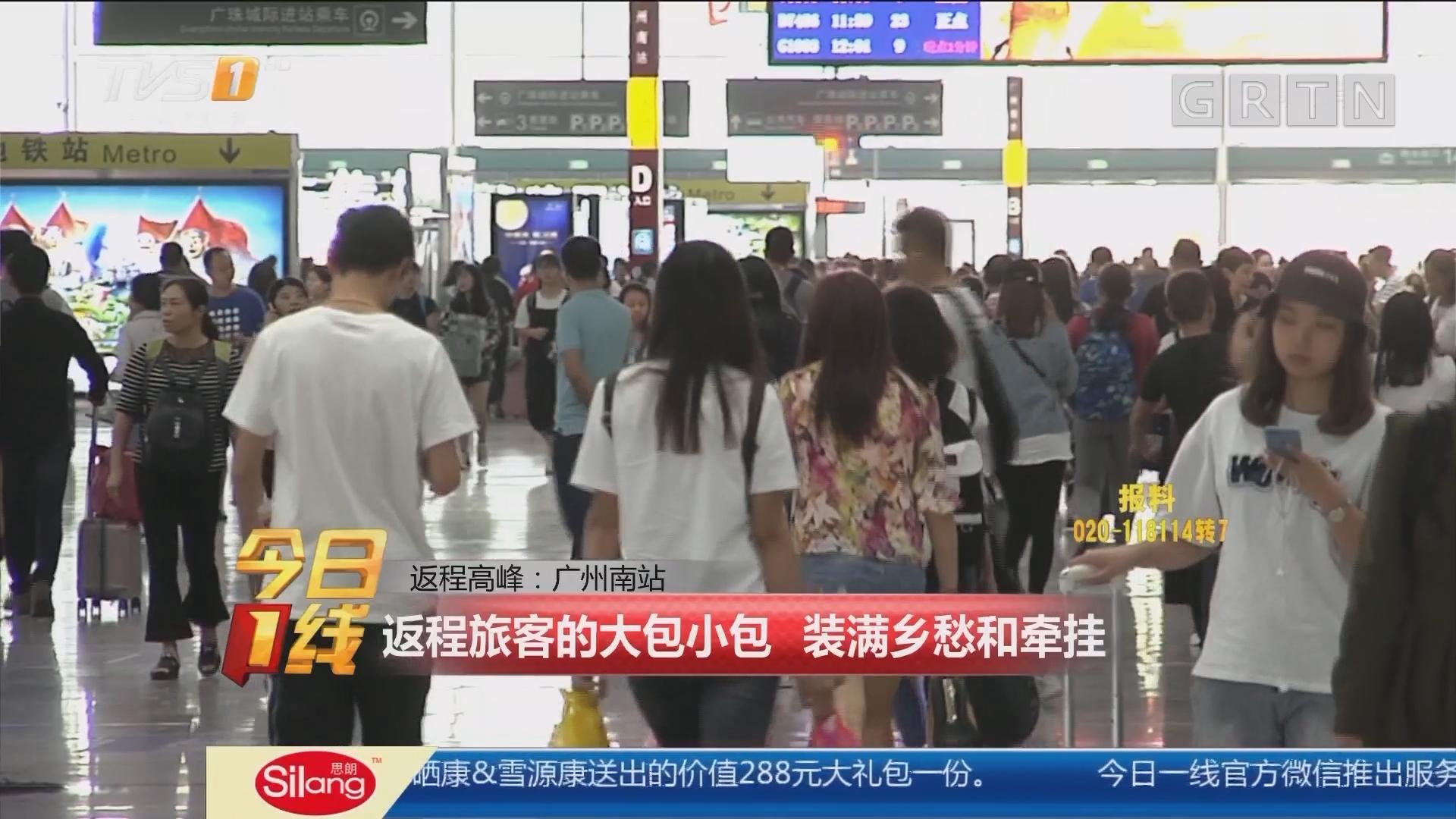 返程高峰:广州南站 返程旅客的大包小包 装满乡愁和牵挂