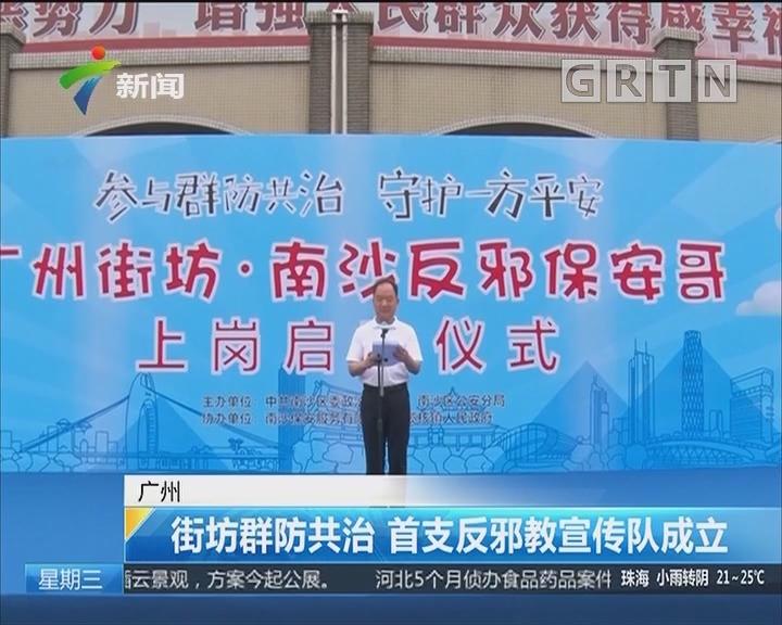 广州:街坊群防共治 首支反邪教宣传队成立