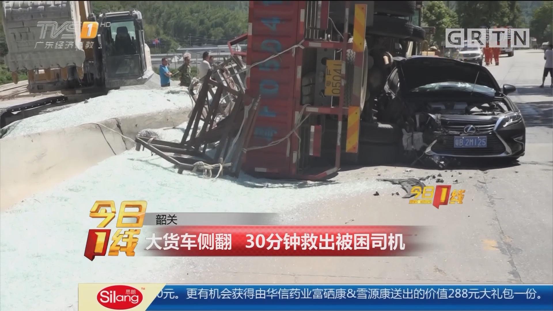 韶关:大货车侧翻 30分钟救出被困司机