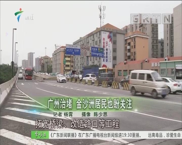 广州治堵 金沙洲居民也盼关注