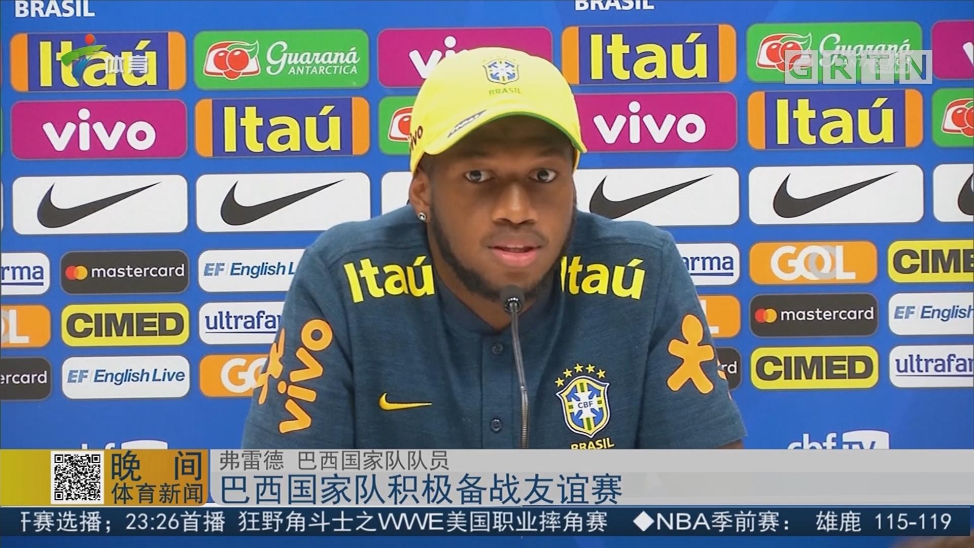 巴西国家队积极备战友谊赛