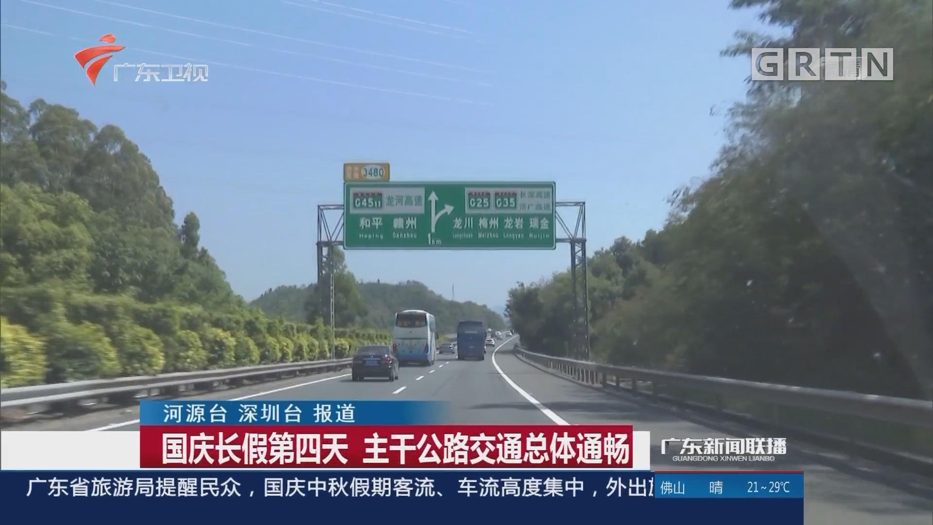 国庆长假第四天 主干公路交通总体通畅