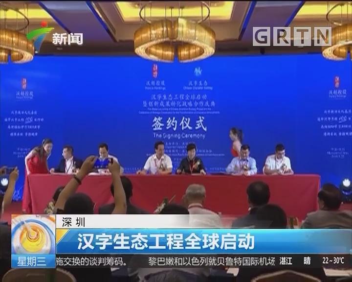 深圳:汉字生态工程全球启动