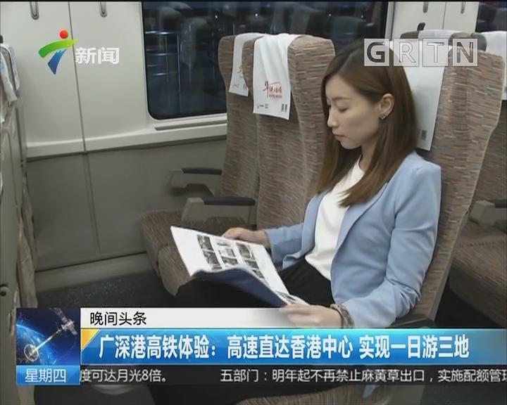 广深港高铁体验:高速直达香港中心 实现一日游三地