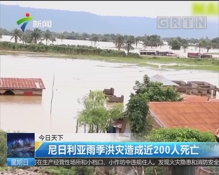 尼日利亚雨季洪灾造成近200人死亡