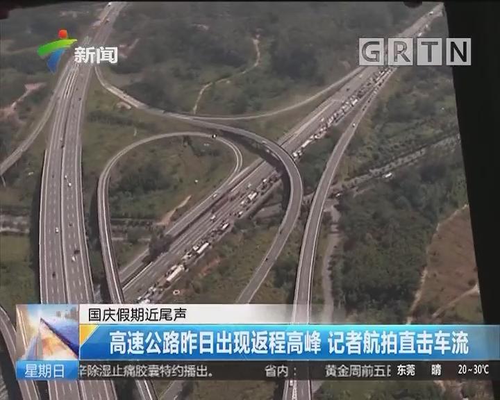 国庆假期近尾声:高速公路昨日出现返程高峰 记者航拍直接车流