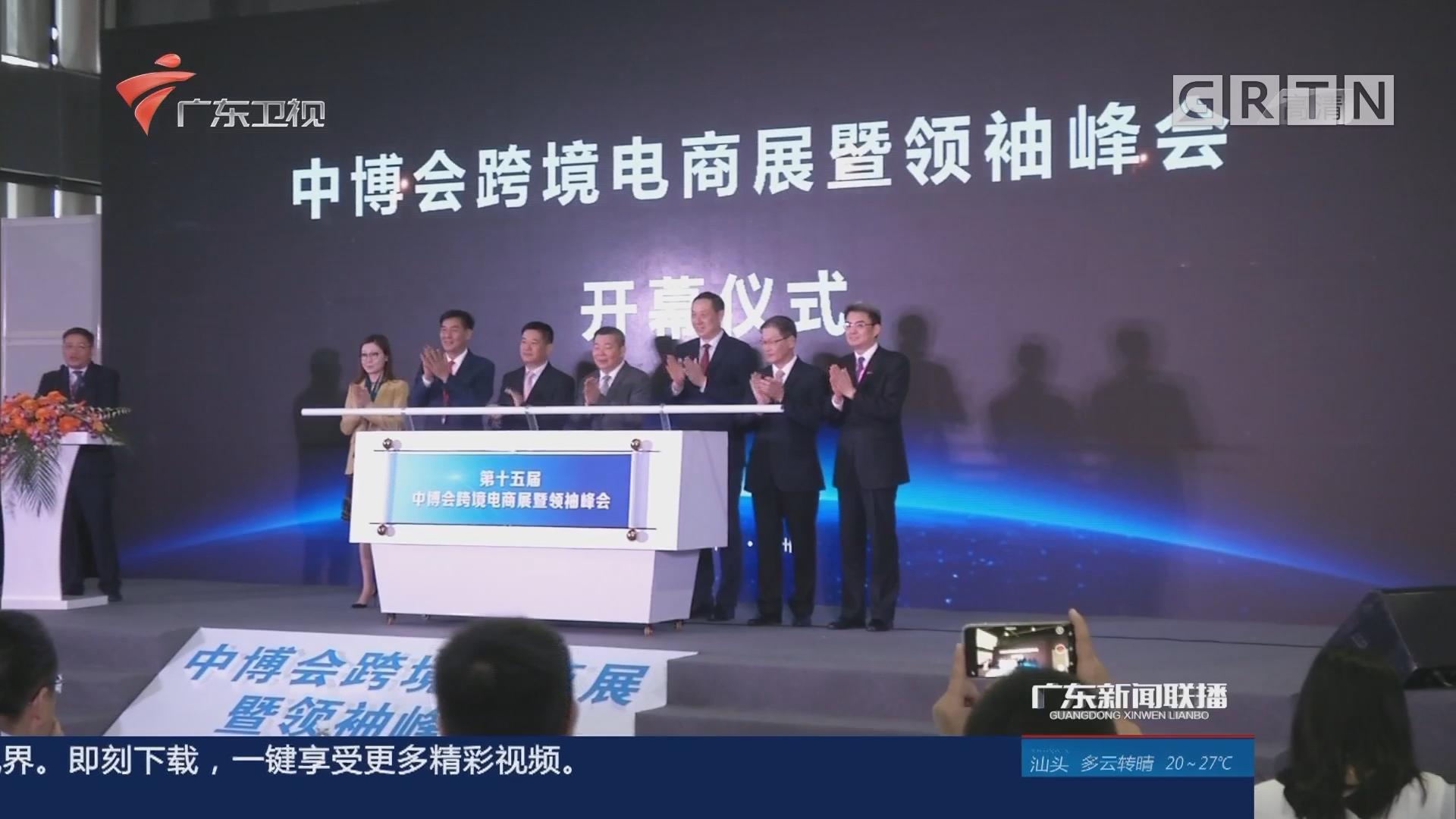 中博会:跨境电商峰会开幕 搭建电商交流平台