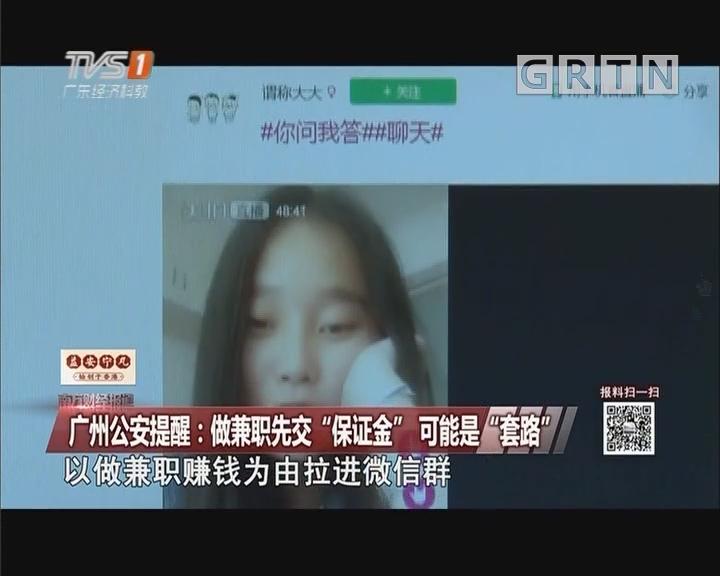"""广州公安提醒:做兼职先交""""保证金"""" 可能是""""套路"""""""