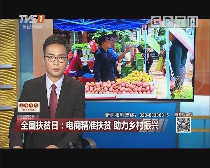 全国扶贫日:电商精准扶贫 助力乡村振兴