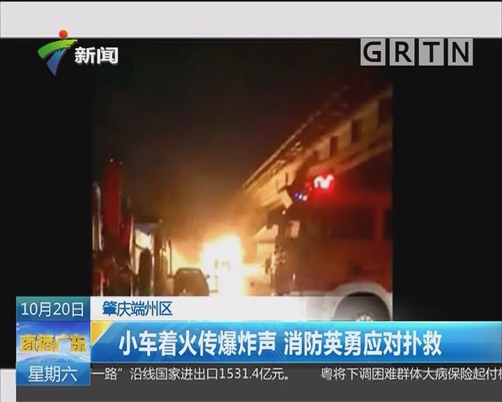 肇庆端州区:小车着火传爆炸声 消防英勇应对扑救