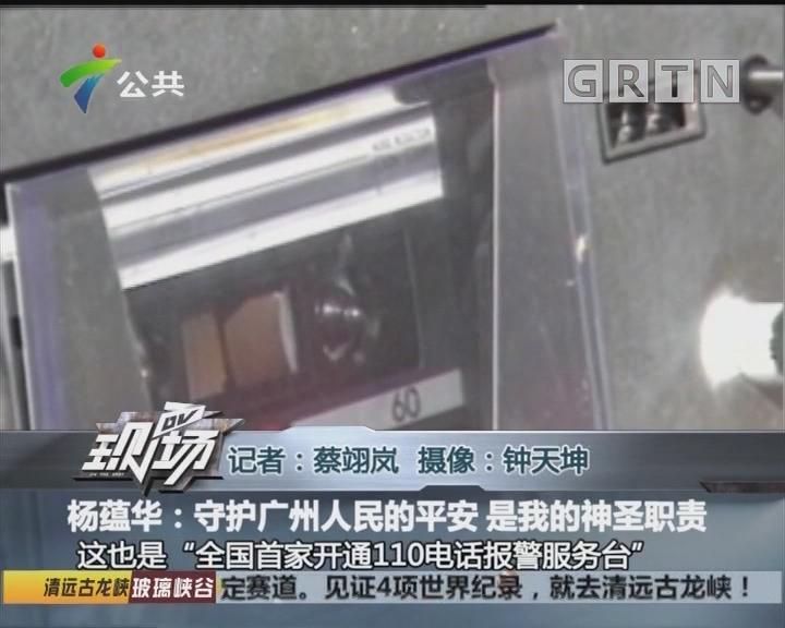 杨蕴华:守护广州人民的平安 是我的神圣职责