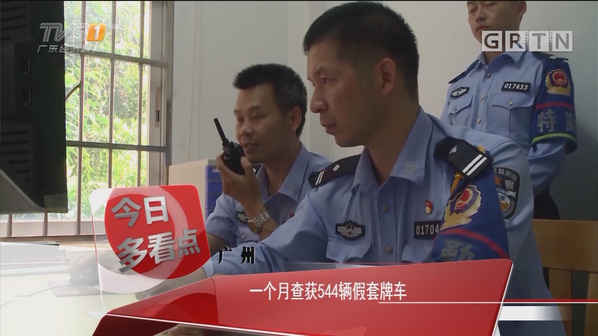 广州:一个月查获544辆假套牌车
