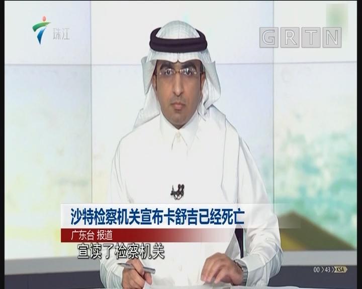沙特检察机关宣布卡舒吉已经死亡