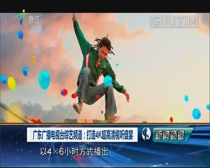广东广播电视台综艺频道:打造4K超高清视听盛宴