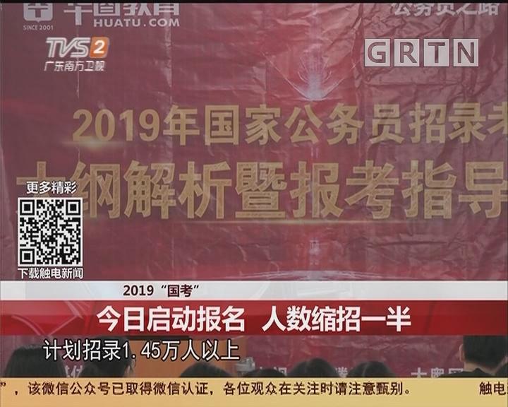 """2019""""国考"""":今日启动报名 人数缩招一半"""