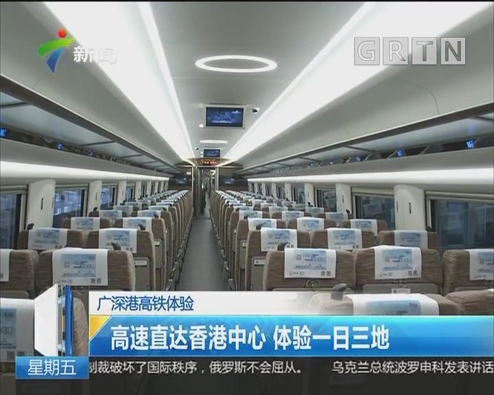 广深港高铁体验:高速直达香港中心 体验一日三地