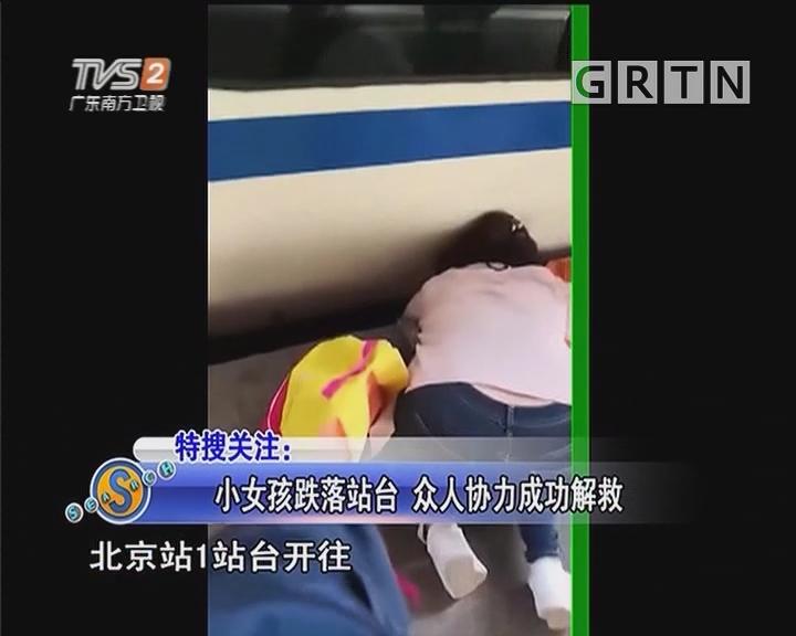 小女孩跌落站台 众人协力成功解救