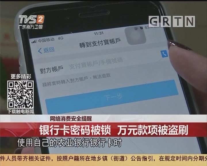 网络消费安全提醒:银行卡密码被锁 万元款项被盗刷