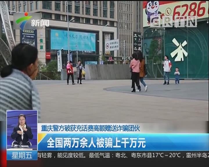 重庆警方破获充话费高额赠送诈骗团伙:全国两万余人被骗上千万元