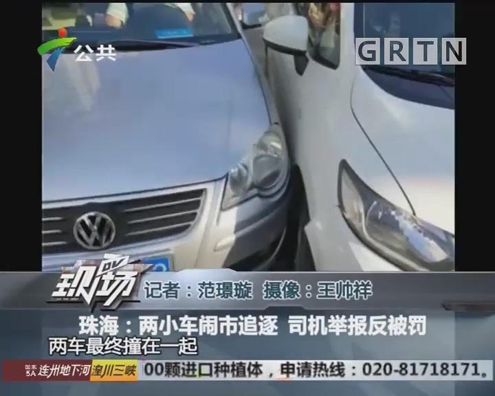 珠海:两小车闹市追逐 司机举报反被罚