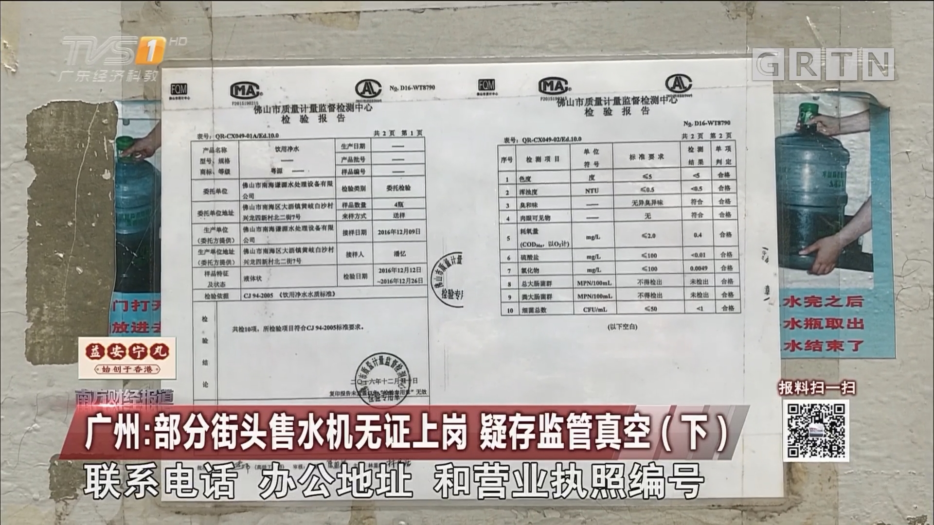 广州:部分街头售水机无证上岗 疑存监管真空(下)