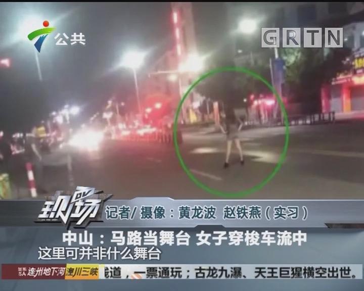 中山:马路当舞台 女子穿梭车流中