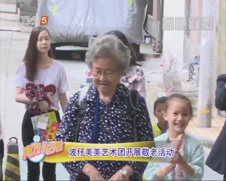 [2018-10-17]南方小记者:波仔美美艺术团开展敬老活动