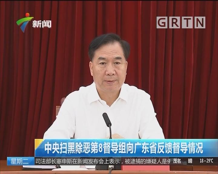 中央扫黑除恶第8督导组向广东省反馈督导情况