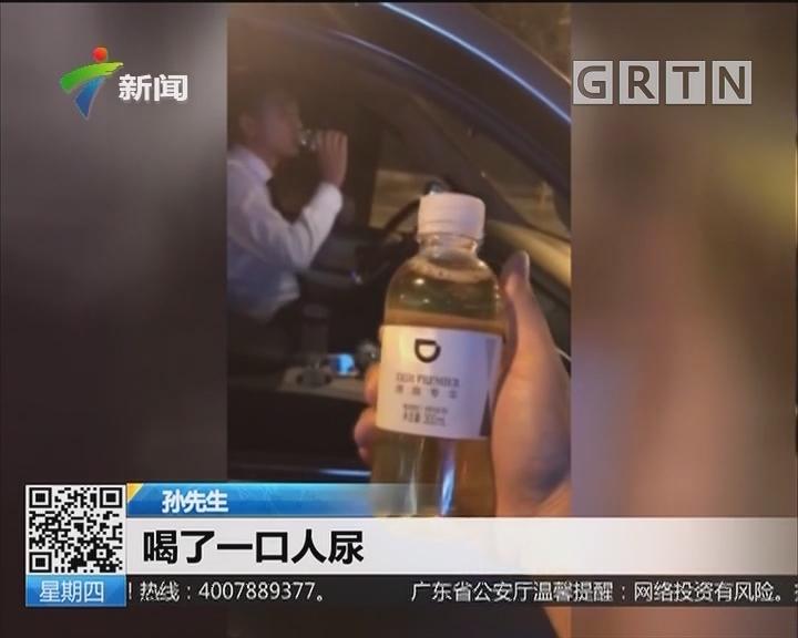 滴滴整顿后问题依旧 乘客坐滴滴喝到尿 滴滴:专车司机已封禁